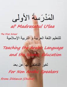 al Madrasatul Ulaa