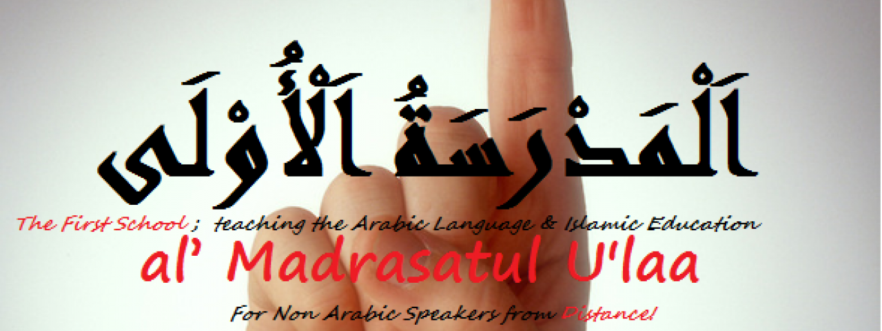 al' Madrasatul U'laa  اَلْمَدْرَسَةُ اَلْأُوْلَى
